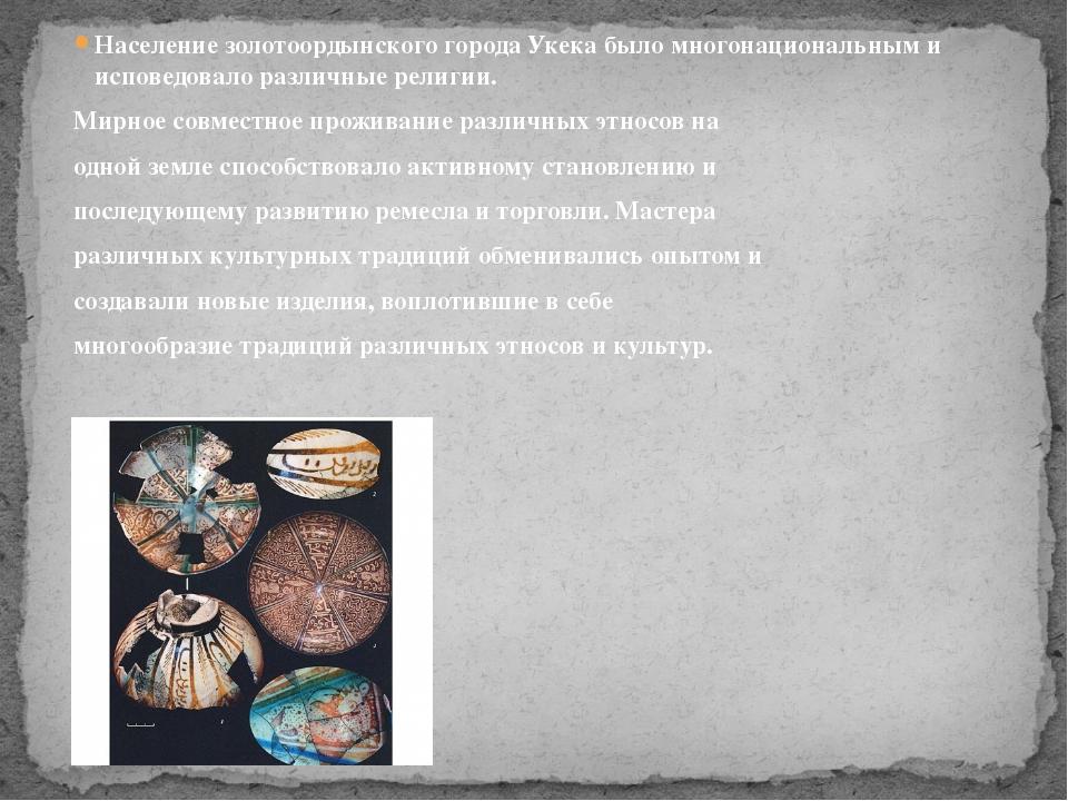 Население золотоордынского города Укека было многонациональным и исповедовало...