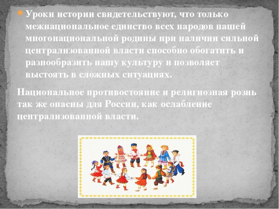 Уроки истории свидетельствуют, что только межнациональное единство всех народ...