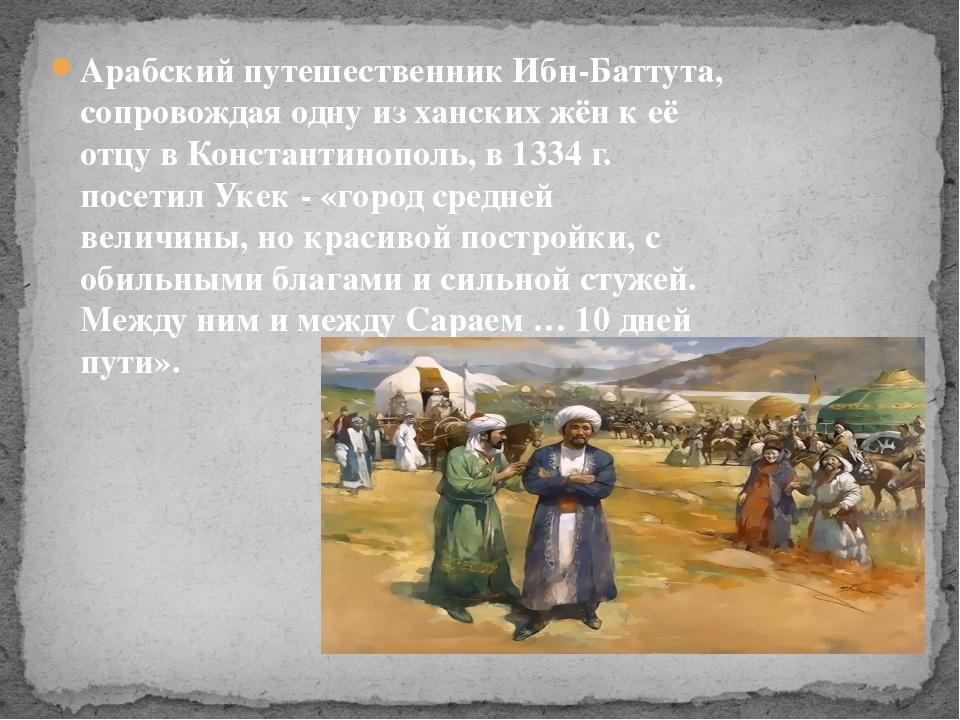 Арабский путешественник Ибн-Баттута, сопровождая одну из ханских жён к её от...