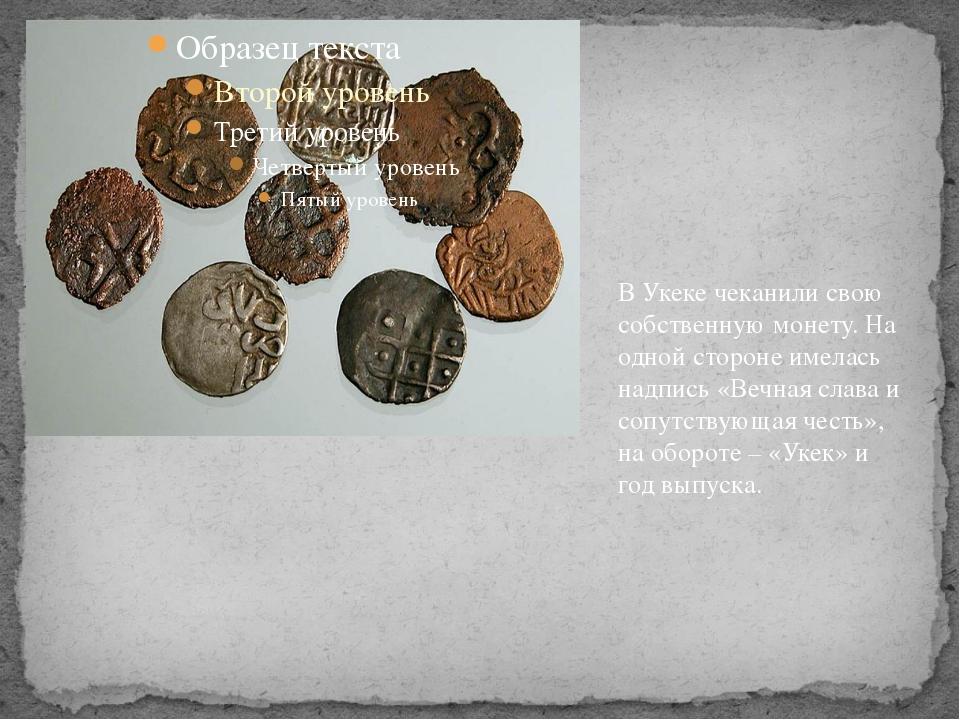 В Укеке чеканили свою собственную монету. На одной стороне имелась надпись «...