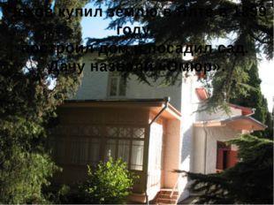 Чехов купил землю в Ялте в 1899 году, построил дом и посадил сад. Дачу назвал