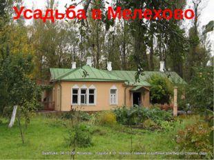 Усадьба в Мелехово.