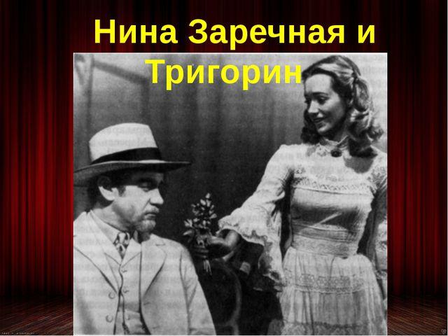 Нина Заречная и Тригорин
