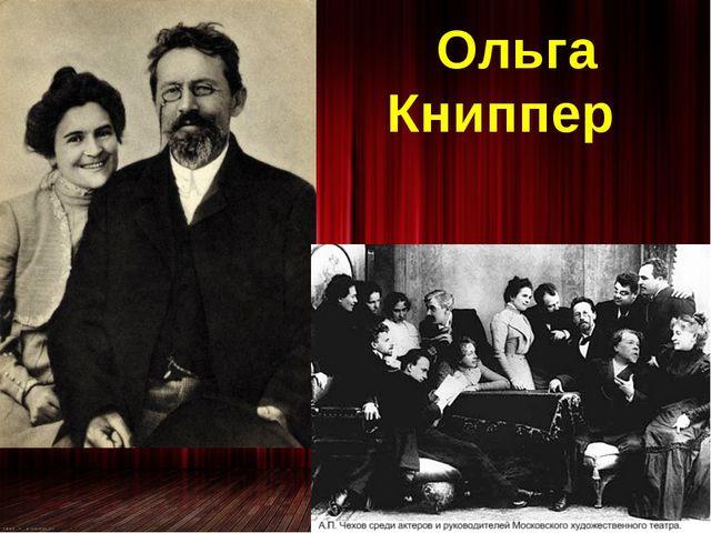 Ольга Книппер