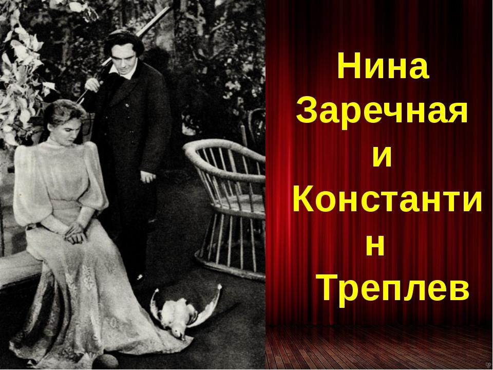 Нина Заречная и Константин Треплев