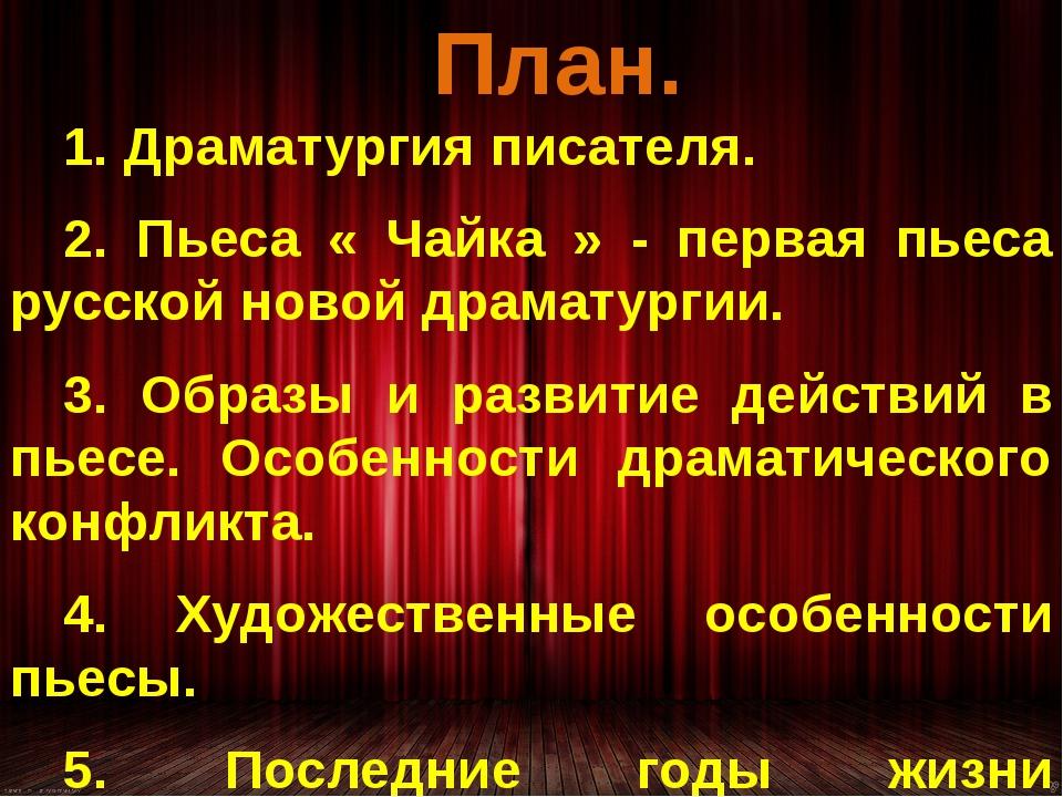 План. 1. Драматургия писателя. 2. Пьеса « Чайка » - первая пьеса русской ново...