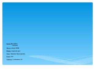 Время: 09.12.2014 г. 1-ый урок Место: кабинет №301 Форма: открытый урок Тема: