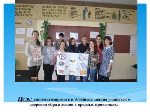 Цель: систематизировать и обобщить знания учащихся о здоровом образе жизни и