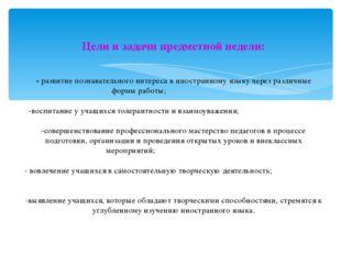 Цели и задачи предметной недели: - развитие познавательного интереса к иностр