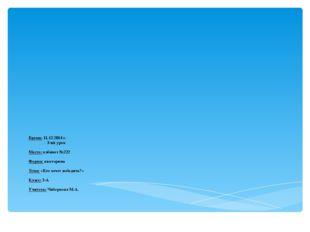 Время: 11.12.2014 г. 3-ий урок Место: кабинет №222 Форма: викторина Тема: «Кт