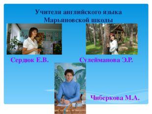 Учителя английского языка Марьяновской школы Сердюк Е.В. Сулейманова Э.Р. Чиб