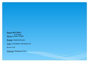 Время: 08.12.2014 г. 2-ой урок Место: кабинет №222 Форма: открытый урок Тема: