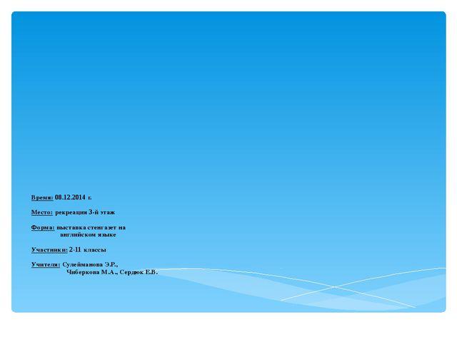 Время: 08.12.2014 г. Место: рекреация 3-й этаж Форма: выставка стенгазет на а...