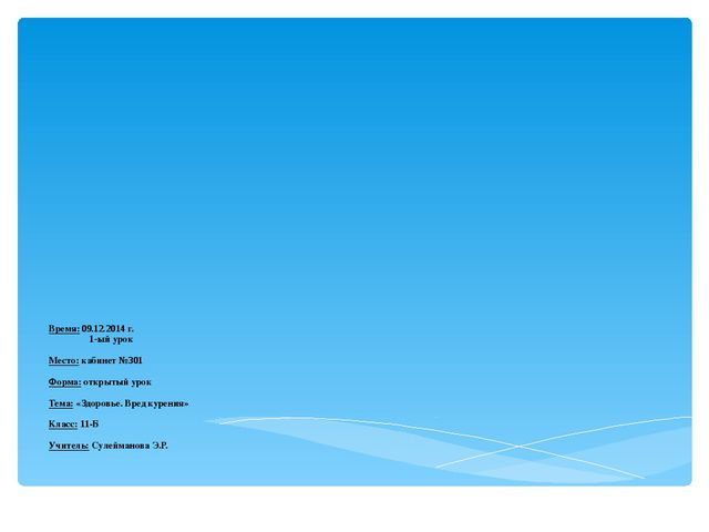 Время: 09.12.2014 г. 1-ый урок Место: кабинет №301 Форма: открытый урок Тема:...