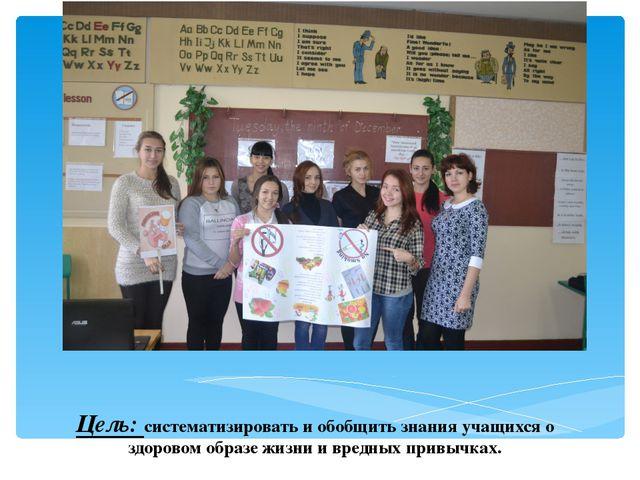 Цель: систематизировать и обобщить знания учащихся о здоровом образе жизни и...