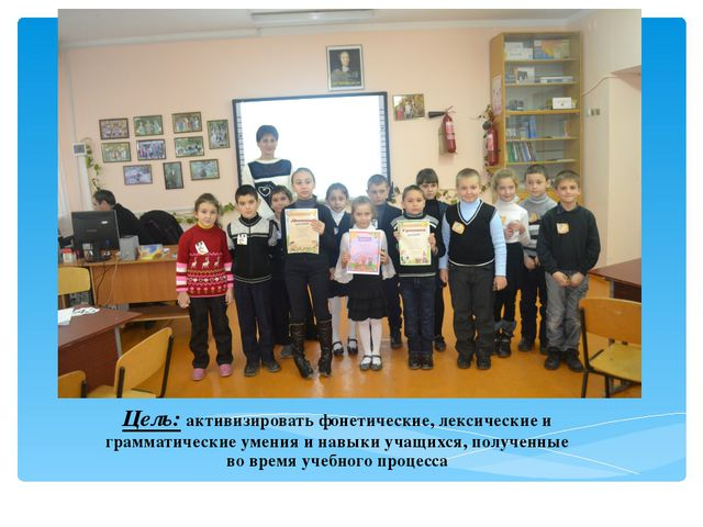 Цель: активизировать фонетические, лексические и грамматические умения и навы...