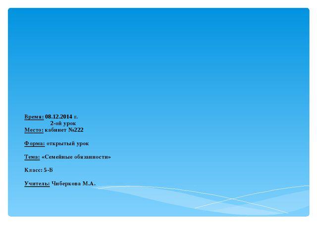Время: 08.12.2014 г. 2-ой урок Место: кабинет №222 Форма: открытый урок Тема:...