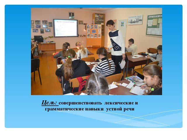 Цель: совершенствовать лексические и грамматические навыки устной речи