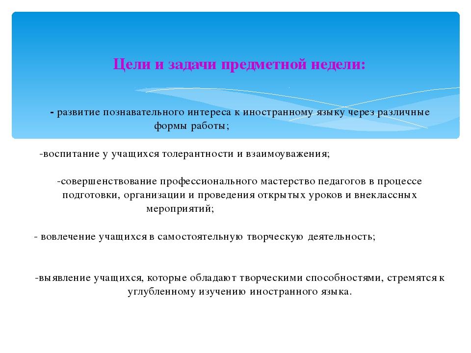 Цели и задачи предметной недели: - развитие познавательного интереса к иностр...