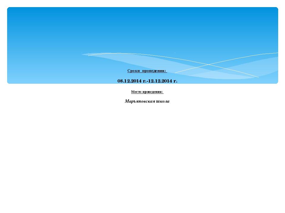 Сроки проведения: 08.12.2014 г.-12.12.2014 г. Место проведения: Марьяновская...