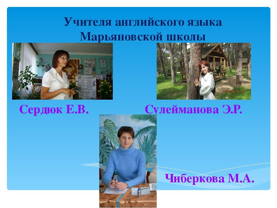 Учителя английского языка Марьяновской школы Сердюк Е.В. Сулейманова Э.Р. Чиб...