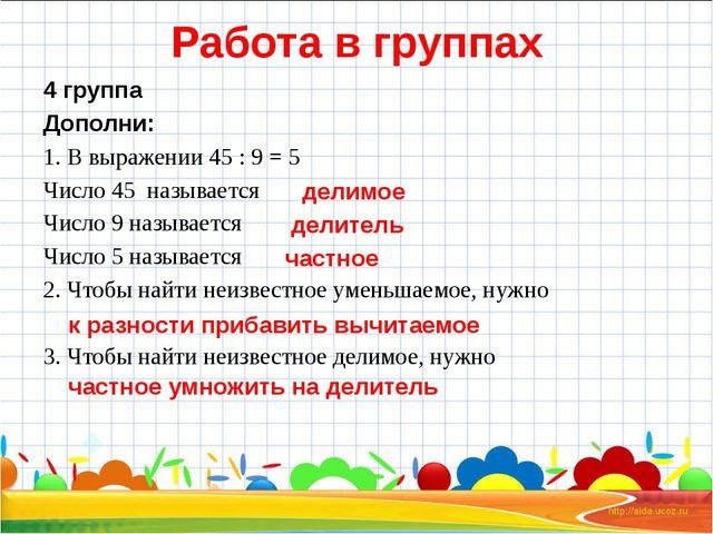 Работа в группах 4 группа Дополни: 1. В выражении 45 : 9 = 5 Число 45 называе...