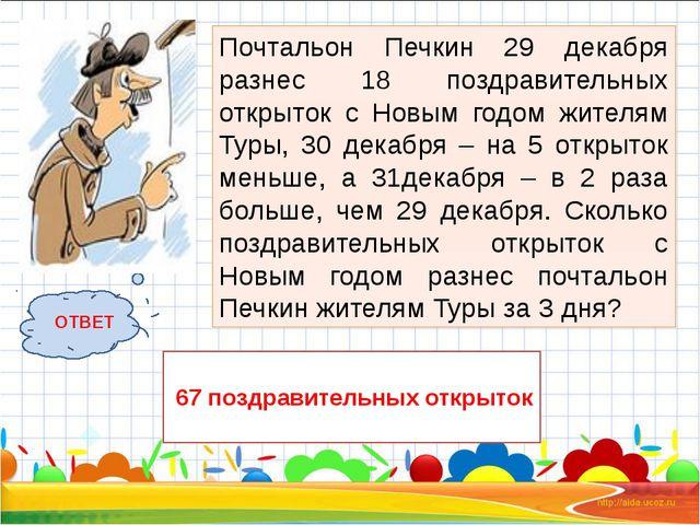 67 поздравительных открыток ОТВЕТ Почтальон Печкин 29 декабря разнес 18 позд...