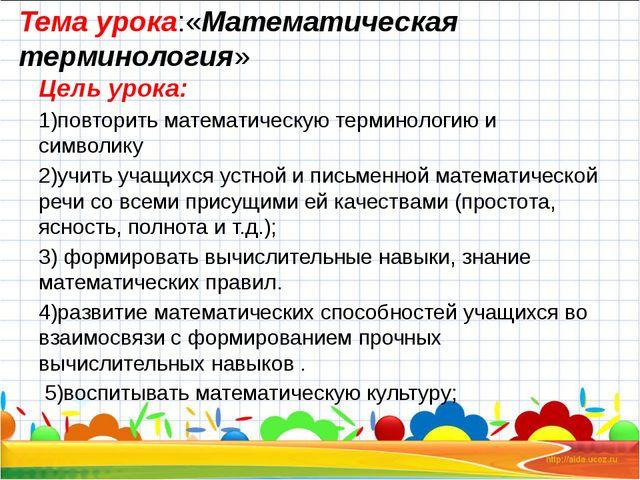 Цель урока: 1)повторить математическую терминологию и символику 2)учить учащи...