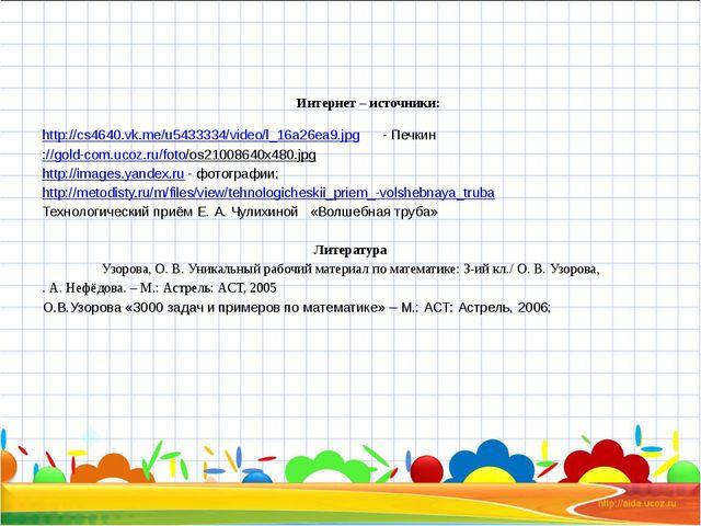 http://cs4640.vk.me/u5433334/video/l_16a26ea9.jpg - Печкин ://gold-com.ucoz.r...