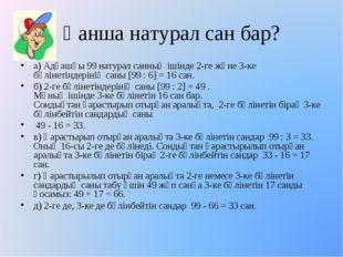 а) Адғашқы 99 натурал санның ішінде 2-ге және 3-ке бөлінетіндерінің саны [99