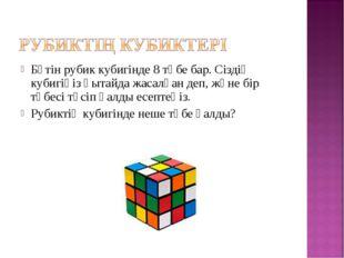 Бүтін рубик кубигінде 8 төбе бар. Сіздің кубигіңіз қытайда жасалған деп, және