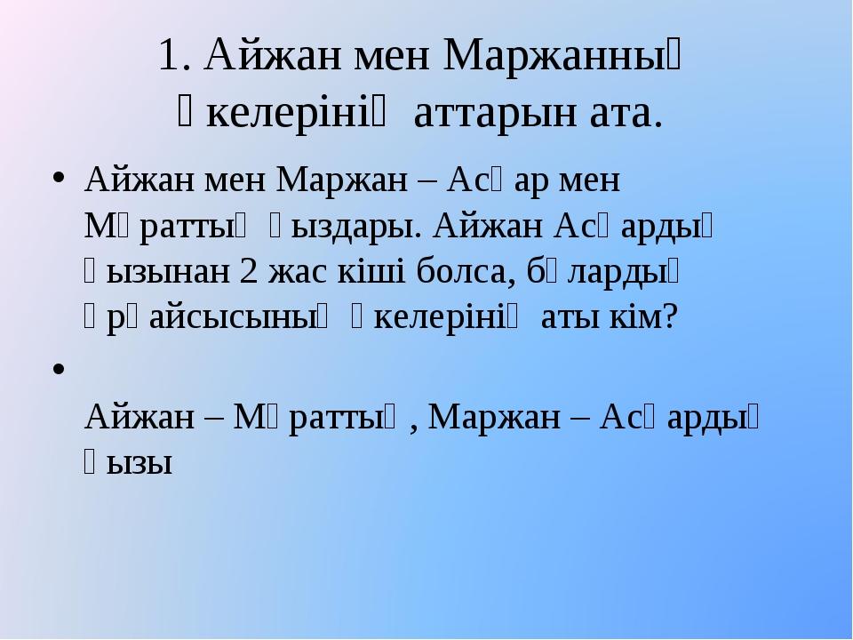 1. Айжан мен Маржанның әкелерінің аттарын ата. Айжан мен Маржан – Асқар мен М...