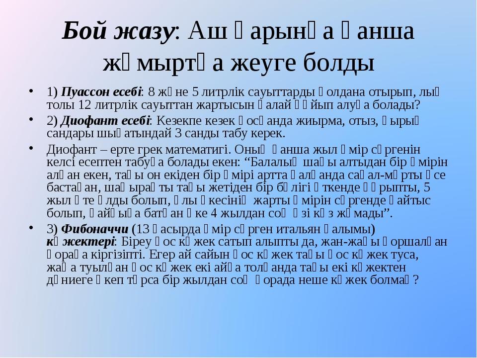 Бой жазу: Аш қарынға қанша жұмыртқа жеуге болды 1) Пуассон есебі: 8 және 5 ли...