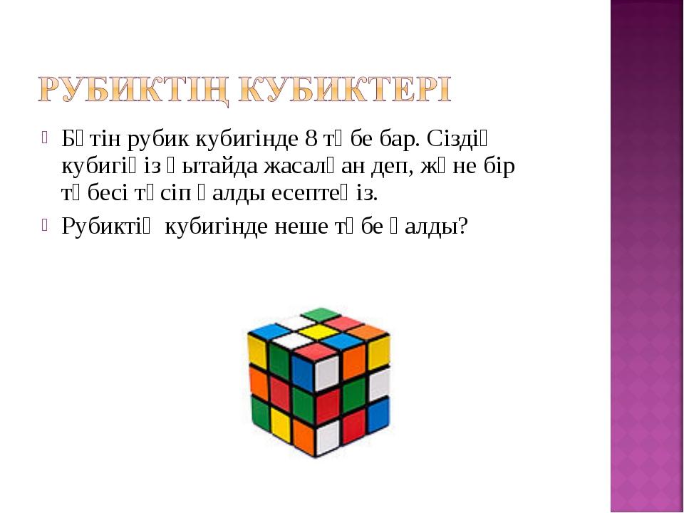 Бүтін рубик кубигінде 8 төбе бар. Сіздің кубигіңіз қытайда жасалған деп, және...