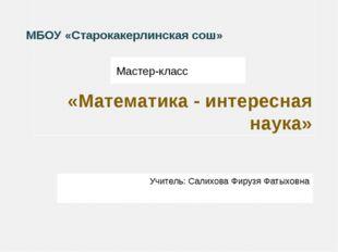 МБОУ «Старокакерлинская сош» Мастер-класс Учитель: Салихова Фирузя Фатыховна