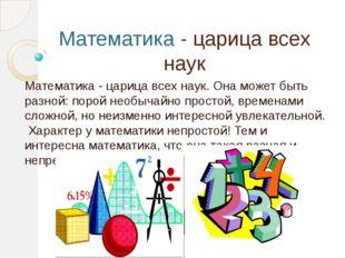 Математика - царица всех наук Математика - царица всех наук. Она может быть р