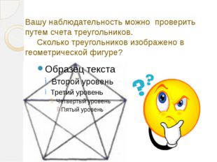 Вашу наблюдательность можно проверить путем счета треугольников. Скольк