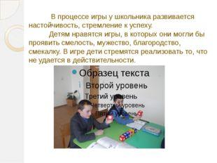 В процессе игры у школьника развивается настойчивость, стремление к успеху.