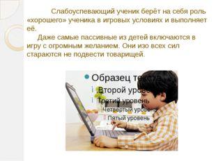 Слабоуспевающий ученик берёт на себя роль «хорошего» ученика в игровых услов