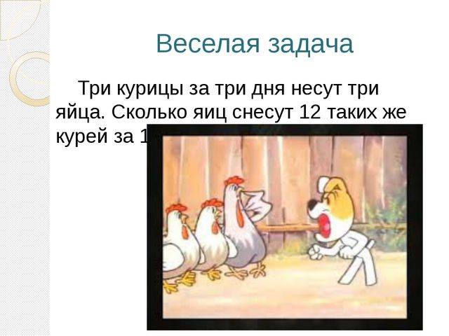 Веселая задача Три курицы за три дня несут три яйца. Сколько яиц снесут 12 та...