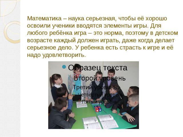 Математика – наука серьезная, чтобы её хорошо освоили ученики вводятся элемен...