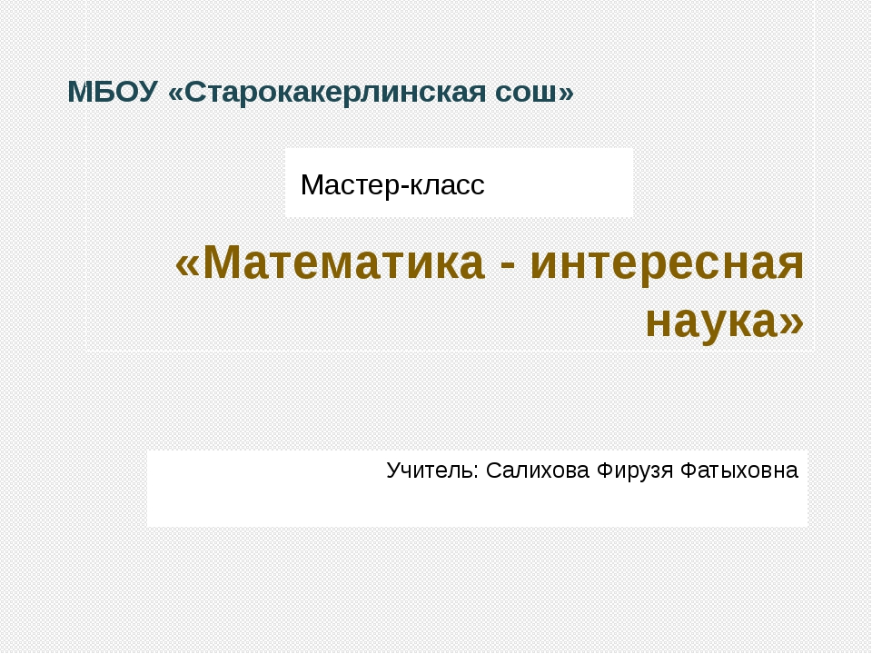 МБОУ «Старокакерлинская сош» Мастер-класс Учитель: Салихова Фирузя Фатыховна...