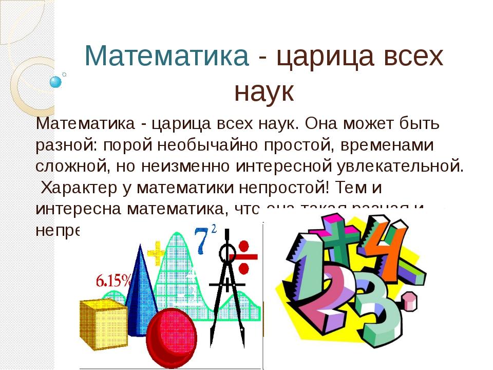 Математика - царица всех наук Математика - царица всех наук. Она может быть р...