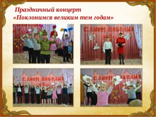 Праздничный концерт «Поклонимся великим тем годам»