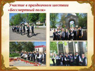 Участие в праздничном шествии «Бессмертный полк»