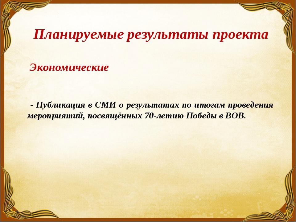 Планируемые результаты проекта Экономические - Публикация в СМИ о результата...