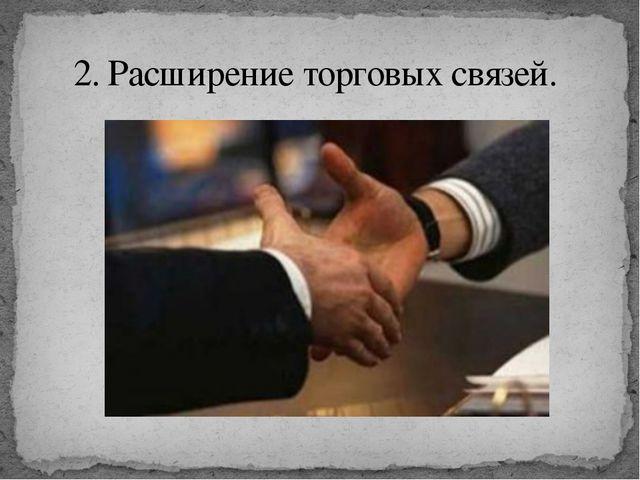 2. Расширение торговых связей.