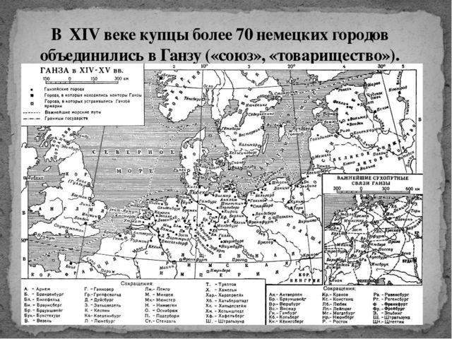 В XIV веке купцы более 70 немецких городов объединились в Ганзу («союз», «тов...