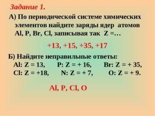 Задание 1. А) По периодической системе химических элементов найдите заряды яд