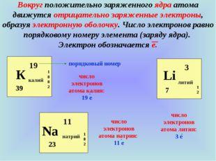 Вокруг положительно заряженного ядра атома движутся отрицательно заряженные э